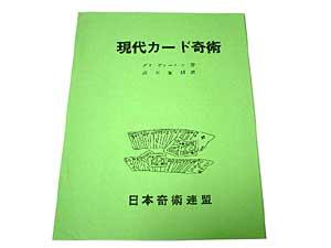 現代カード奇術(奇術連盟教本)