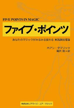 ファイブ・ポインツ あなたのマジックがみるみる変わる 実践演技理論