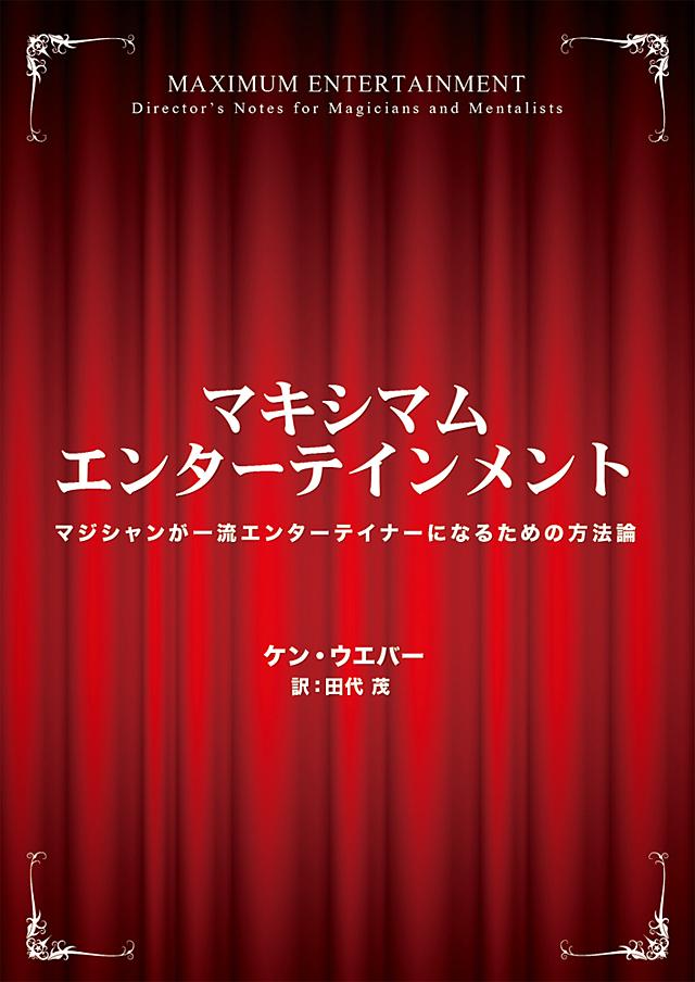 【本】マキシマム・エンターテインメント