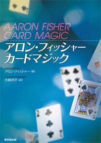 【本】アロンフィッシャー カードマジック