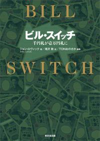 【本】ビル・スイッチ -千円札が壱万円札に-