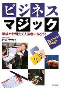 ビジネスマジック