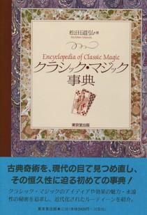 クラシックマジック事典
