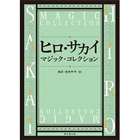 【本】ヒロ・サカイ マジック・コレクション