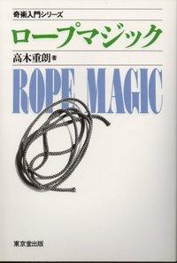 【本】ロープマジック(奇術入門シリーズ)