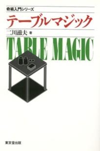 奇術入門シリーズ テーブルマジック