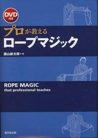 【本】プロが教えるロープマジック