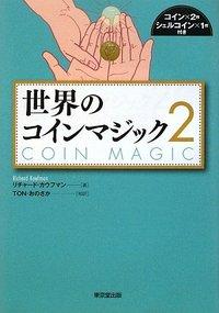 【本】世界のコインマジック2
