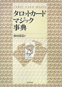 【本】タロットカード・マジック事典