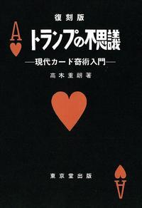 【本】トランプの不思議 復刻版
