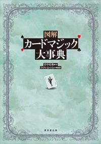【本】図解 カードマジック大事典