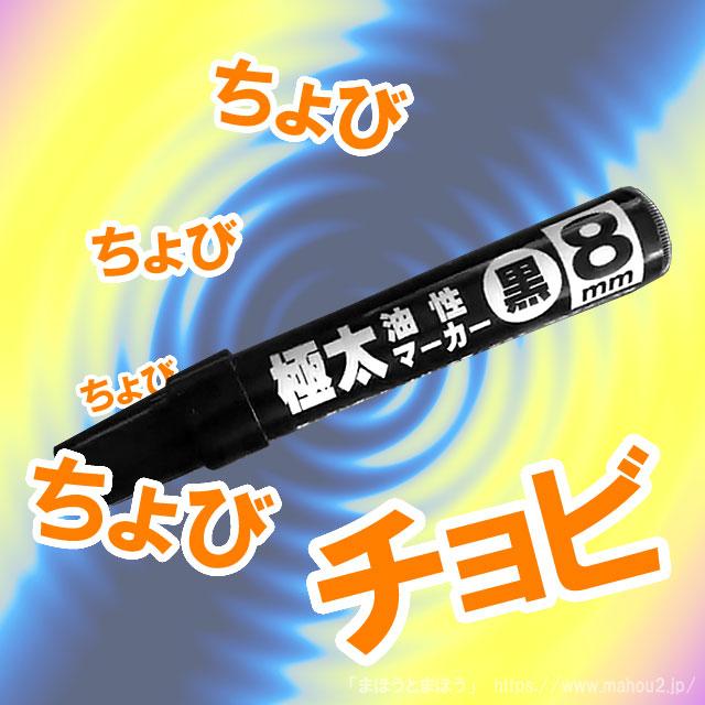 チョビっとマーカー(マグネットロック式)