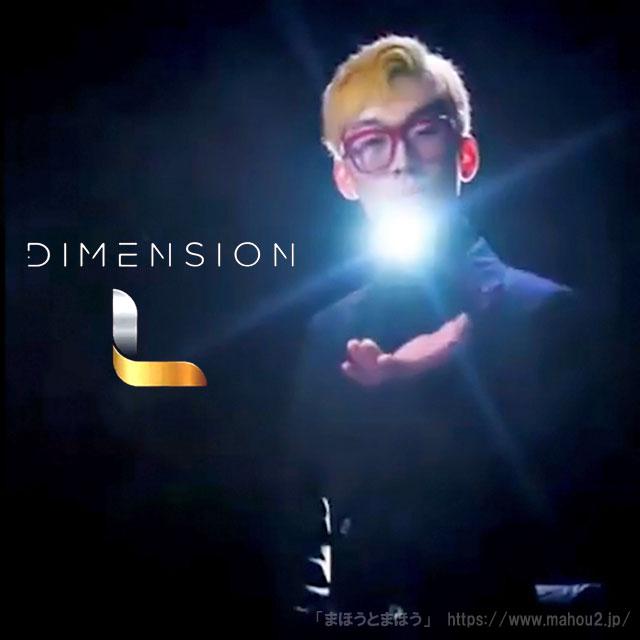 ディメンション-L
