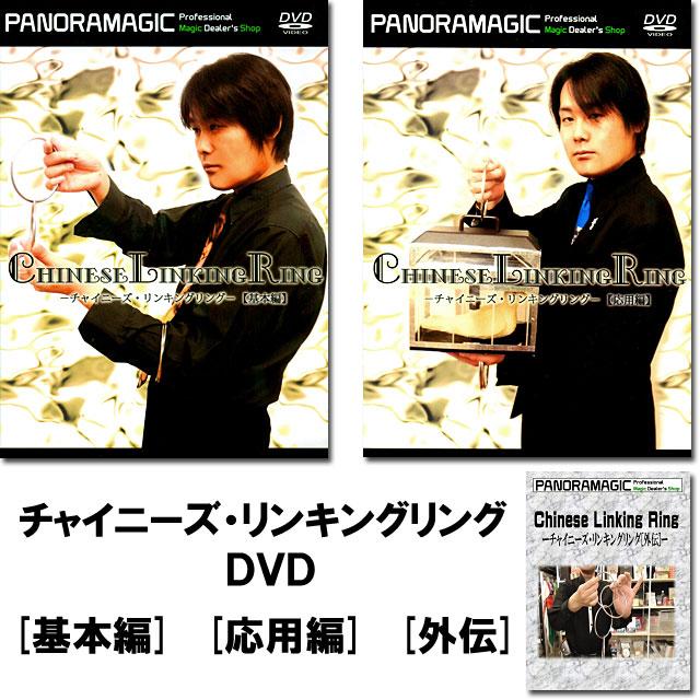【DVD】チャイニーズ・リンキングリング