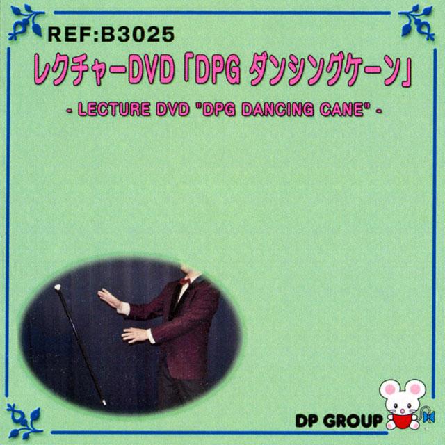 レクチャーDVD 「DPGダンシングケーン」