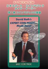 エキスパート・コインマジック メイド・イージー第1巻