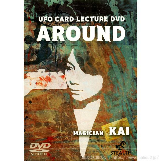 UFOカード・レクチャーDVD 「AROUND」(ギミック付)
