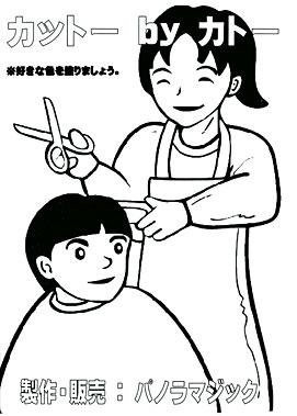 【DVD】カットー by カトー