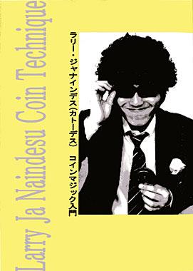【DVD】ラリー・ジャナインデス(カトーデス) コインマジック入門