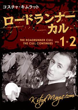 DVD ロードランナー・カル 第1・2巻