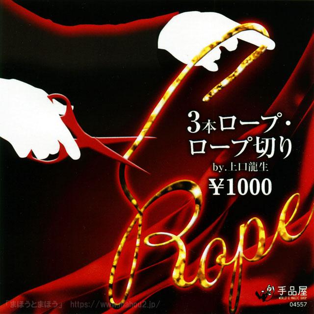 【DVD】3本ロープ・ロープ切り (1000円DVDシリーズ)
