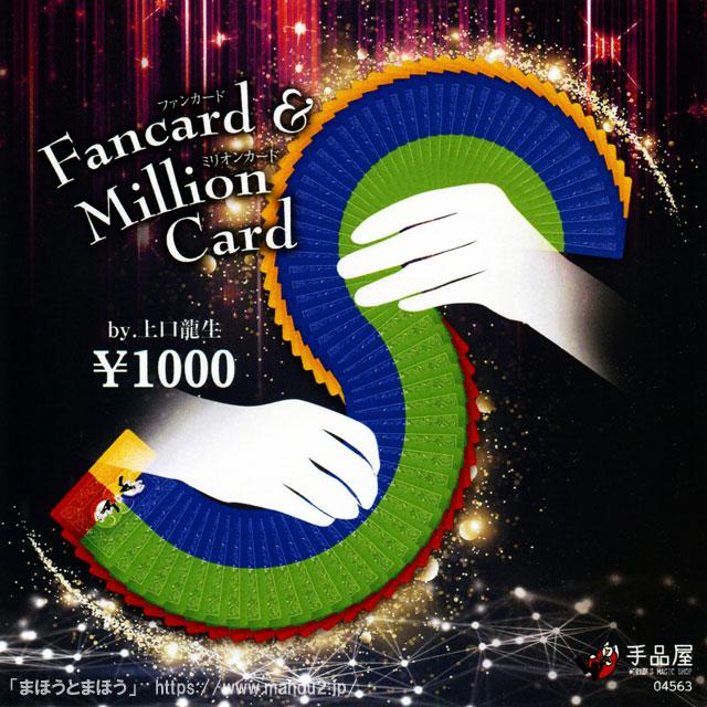 【DVD】ファンカード&ミリオンカード (1000円DVDシリーズ)