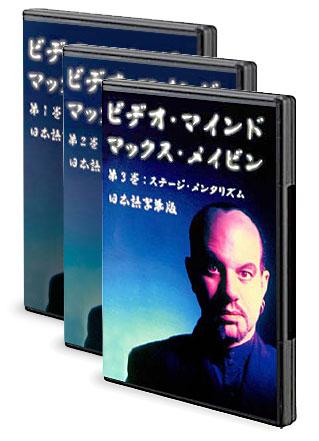 【DVD】ビデオ・マインド