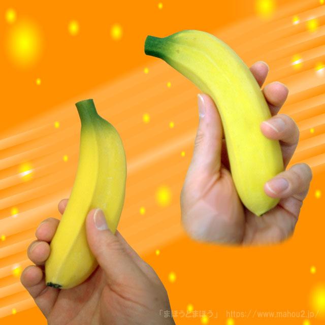 エンドレス・バナナ