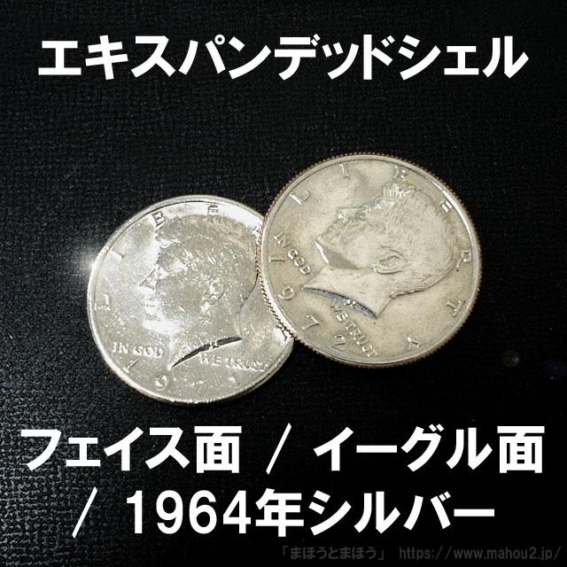 エキスパンデッドシェルコイン(ハーフダラー)