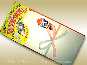 不思議なポチ袋(のし袋タイプ)