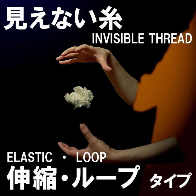 見えない糸(伸縮ループ)