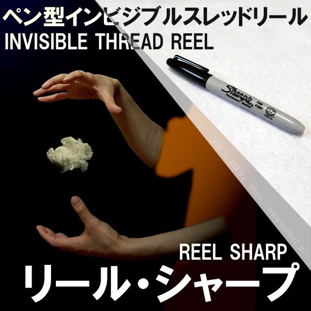 リールシャープ - REEL SHARP - (ペン型インビジブルスレッドリール)
