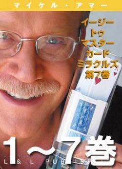 DVD イージー・トゥ・マスター カード・ミラクルズ