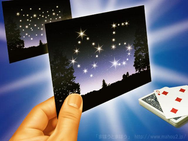 魔法の星座
