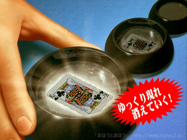 魔法の水鏡(テンヨー)
