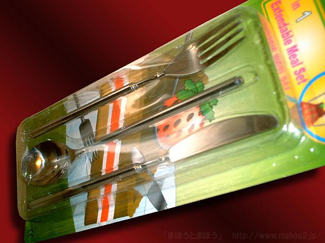 のびるフォーク、ナイフ、スプーン三点セット