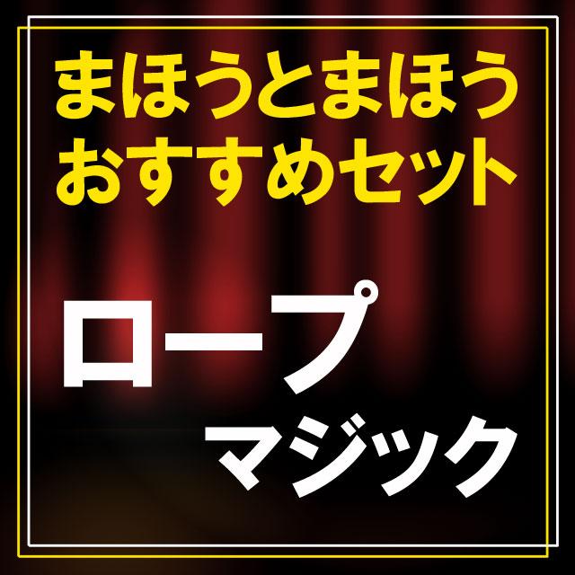 【おすすめセット】ロープマジック(初心者に最適セレクションSSS)