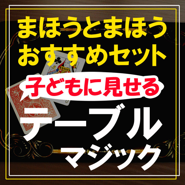【おすすめセット】子どもにウケるテーブルマジック(初心者に最適セレクションSSS)