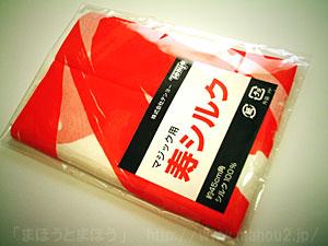 寿シルク(小)