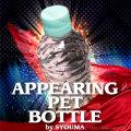 アピアリングペットボトル