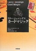 【本】ラリー・ジェニングス カードマジック