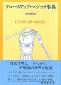 クロースアップマジック事典