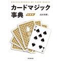 【本】カードマジック事典 新装版