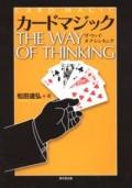 【本】カードマジック・ザ・ウェイ・オブ・シンキング