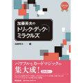 【本(DVD付)】加藤英夫のトリック・デック・ミラクルズ