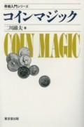 奇術入門シリーズ コインマジック