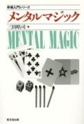 奇術入門シリーズ メンタルマジック