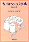 【本】メンタルマジック事典
