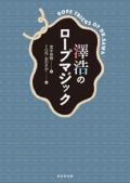 【本】澤浩のロープマジック