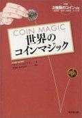 世界のコインマジック